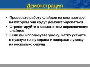 Демонстрация Проверьте работу слайдов на компьютере, на котором они будут дем