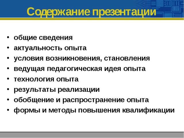 Содержание презентации общие сведения актуальность опыта условия возникновени...