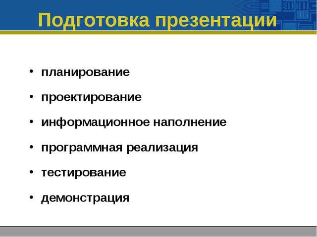 Подготовка презентации планирование проектирование информационное наполнение...