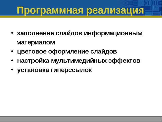 Программная реализация заполнение слайдов информационным материалом цветовое...