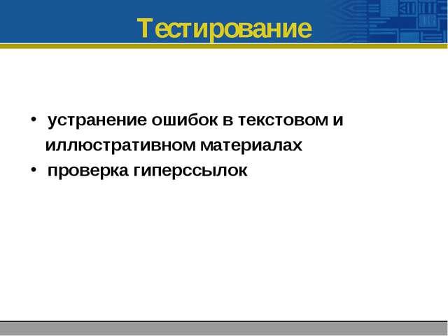 Тестирование устранение ошибок в текстовом и иллюстративном материалах провер...