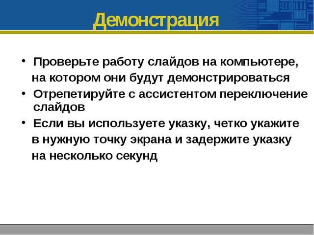 Демонстрация Проверьте работу слайдов на компьютере, на котором они будут дем...