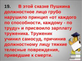 19. В этой сказке Пушкина должностное лицо грубо нарушило принцип «от каждого