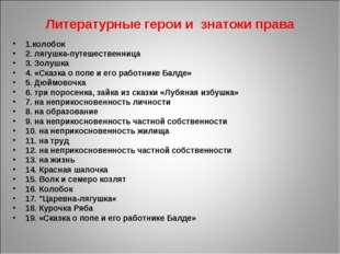 Литературные герои и знатоки права 1.колобок 2. лягушка-путешественница 3. З