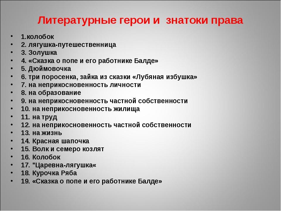Литературные герои и знатоки права 1.колобок 2. лягушка-путешественница 3. З...