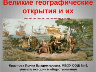 Великие географические открытия и их последствия. Краснова Ирина Владимировна
