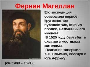 Фернан Магеллан (ок. 1480 – 1521). Его экспедиция совершила первое кругосветн