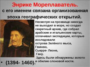 Энрике Мореплаватель. с его именем связана организованная эпоха географически