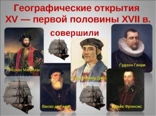 Географические открытия XV — первой половины XVII в. совершили Фернан Магелла