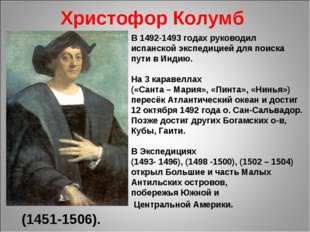 Христофор Колумб (1451-1506). В 1492-1493 годах руководил испанской экспедици