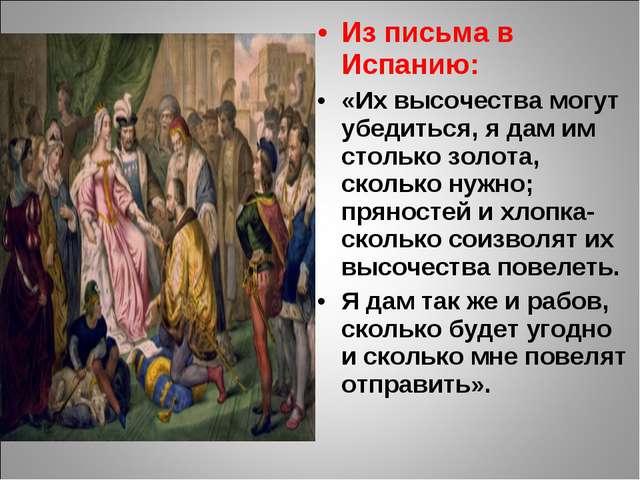 Из письма в Испанию: «Их высочества могут убедиться, я дам им столько золота,...