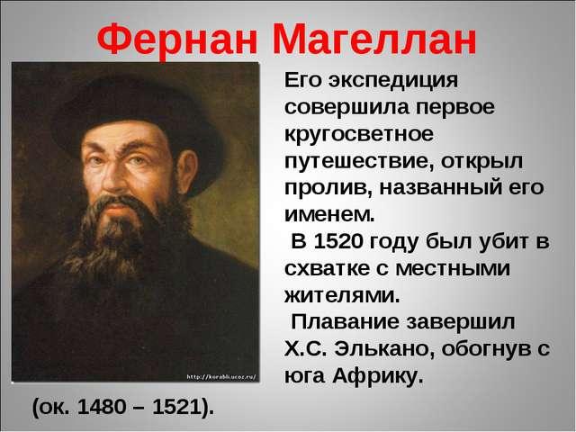 Фернан Магеллан (ок. 1480 – 1521). Его экспедиция совершила первое кругосветн...
