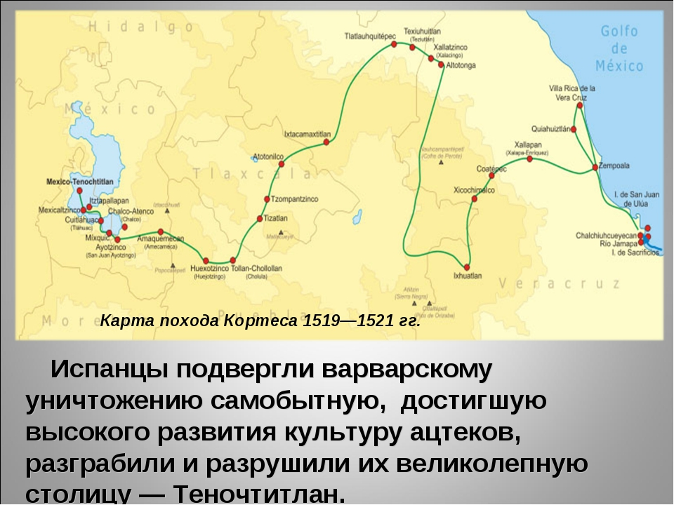 Карта похода Кортеса 1519—1521 гг. Испанцы подвергли варварскому уничтожению...