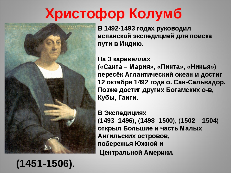 Христофор Колумб (1451-1506). В 1492-1493 годах руководил испанской экспедици...