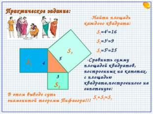 -Найти площадь каждого квадрата: S1=42=16 S2=32=9 S3=52=25 -Сравнить сумму п
