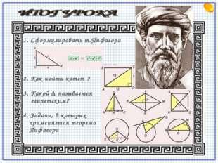 1. Сформулировать т.Пифагора 2. Как найти катет ? 3. Какой Δ называется египе