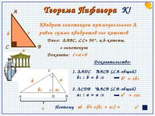 Теорема Пифагора К! Квадрат гипотенузы прямоугольного Δ равен сумме квадрато
