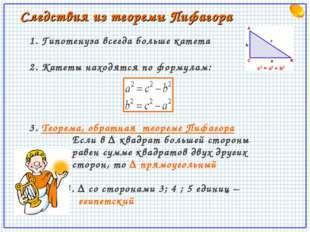 Следствия из теоремы Пифагора 1. Гипотенуза всегда больше катета 2. Катеты на