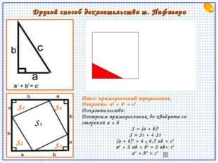 Дано: прямоугольный треугольник Доказать: a2 + b2 = с2 Доказательство: Достро
