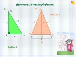 E F Q 10 6 ? B A C 15 15 24 ? Н Ответ: 8 Ответ: 9 1) 2) Применить теорему Пиф