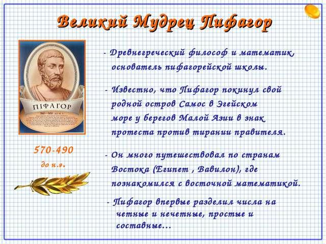 - Древнегреческий философ и математик, основатель пифагорейской школы. - Изв...