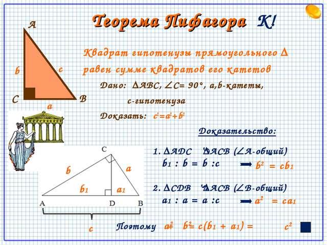 Картинки по запросу теорема пифагора 8 класс