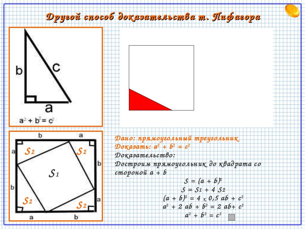 Дано: прямоугольный треугольник Доказать: a2 + b2 = с2 Доказательство: Достро...