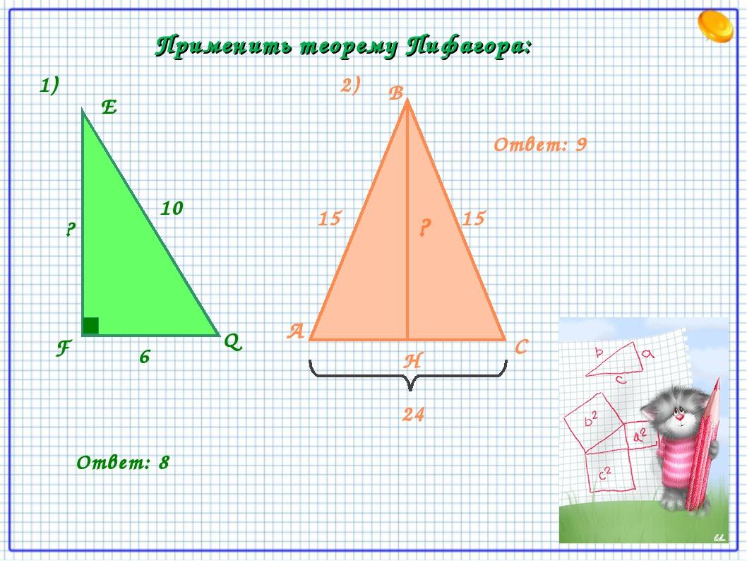 E F Q 10 6 ? B A C 15 15 24 ? Н Ответ: 8 Ответ: 9 1) 2) Применить теорему Пиф...