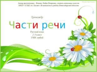 Тренажёр Части речи Русский язык 2-3 класс УМК любой Автор презентации: Фокин