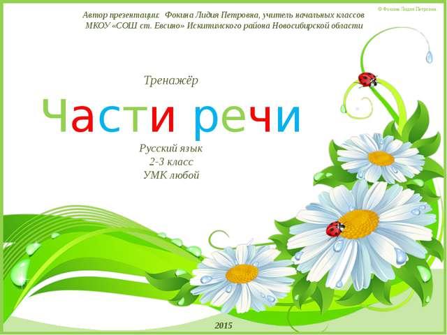 Тренажёр Части речи Русский язык 2-3 класс УМК любой Автор презентации: Фокин...