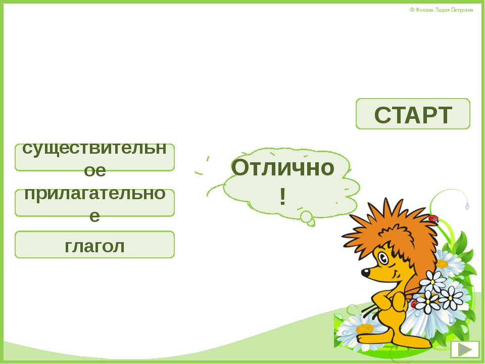 солнце существительное прилагательное глагол Подумай! СТАРТ Отлично! © Фокина...
