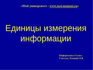 Единицы измерения информации «Мой университет - www.moi-mummi.ru» Информатика