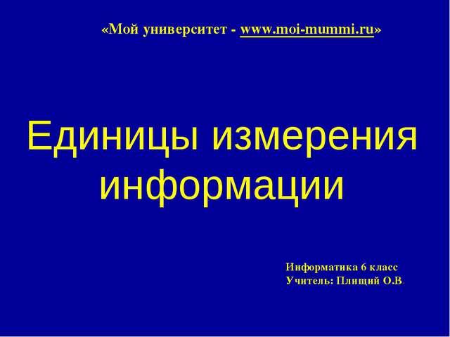 Единицы измерения информации «Мой университет - www.moi-mummi.ru» Информатика...
