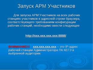 Для запуска АРМ Участников на всех рабочих станциях участников в адресной с