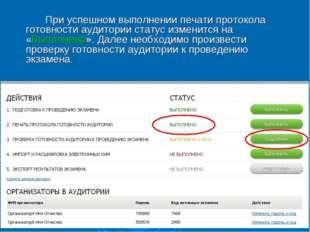При успешном выполнении печати протокола готовности аудитории статус измени