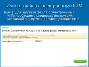 Шаг 1. Для загрузки файла с электронными КИМ необходимо следовать инструкции,