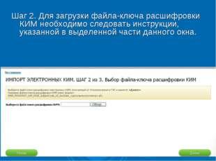 Шаг 2. Для загрузки файла-ключа расшифровки КИМ необходимо следовать инструкц