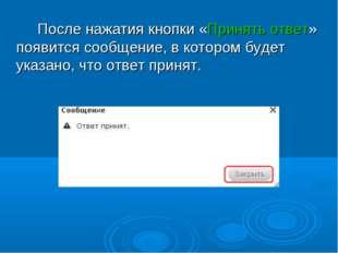 После нажатия кнопки «Принять ответ» появится сообщение, в котором будет ук