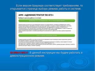 Если версия браузера соответствует требованиям, то открывается страница выб