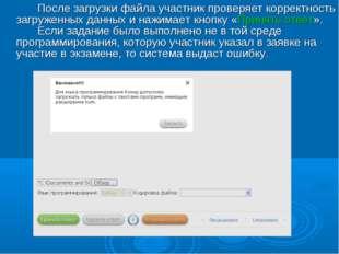 После загрузки файла участник проверяет корректность загруженных данных и н