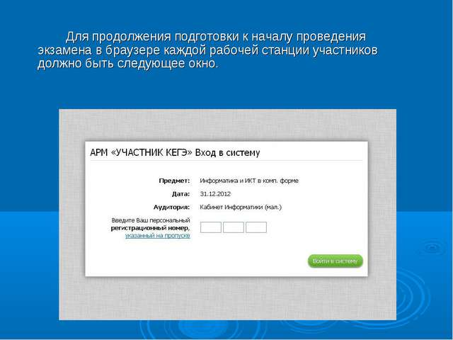 Для продолжения подготовки к началу проведения экзамена в браузере каждой р...