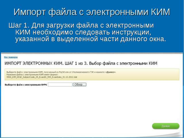 Шаг 1. Для загрузки файла с электронными КИМ необходимо следовать инструкции,...