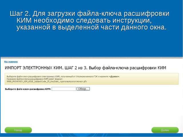 Шаг 2. Для загрузки файла-ключа расшифровки КИМ необходимо следовать инструкц...