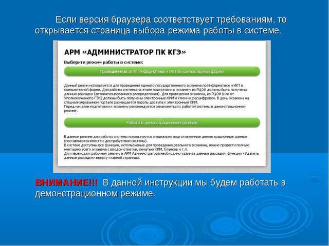 Если версия браузера соответствует требованиям, то открывается страница выб...