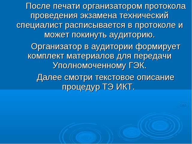 После печати организатором протокола проведения экзамена технический специа...