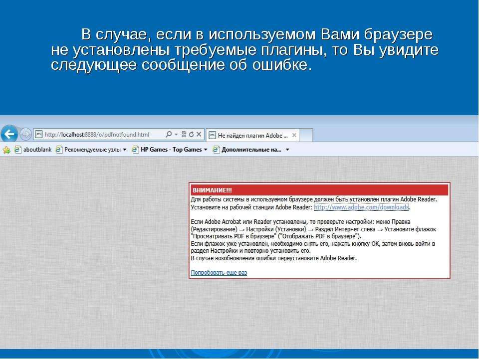 В случае, если в используемом Вами браузере не установлены требуемые плагин...