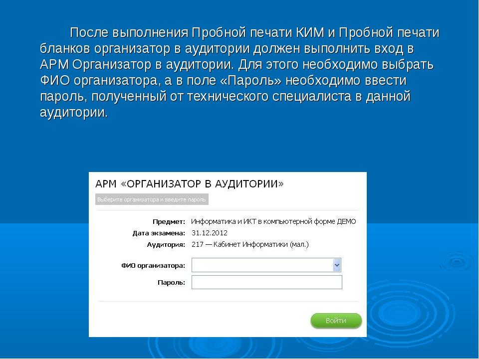 После выполнения Пробной печати КИМ и Пробной печати бланков организатор в...
