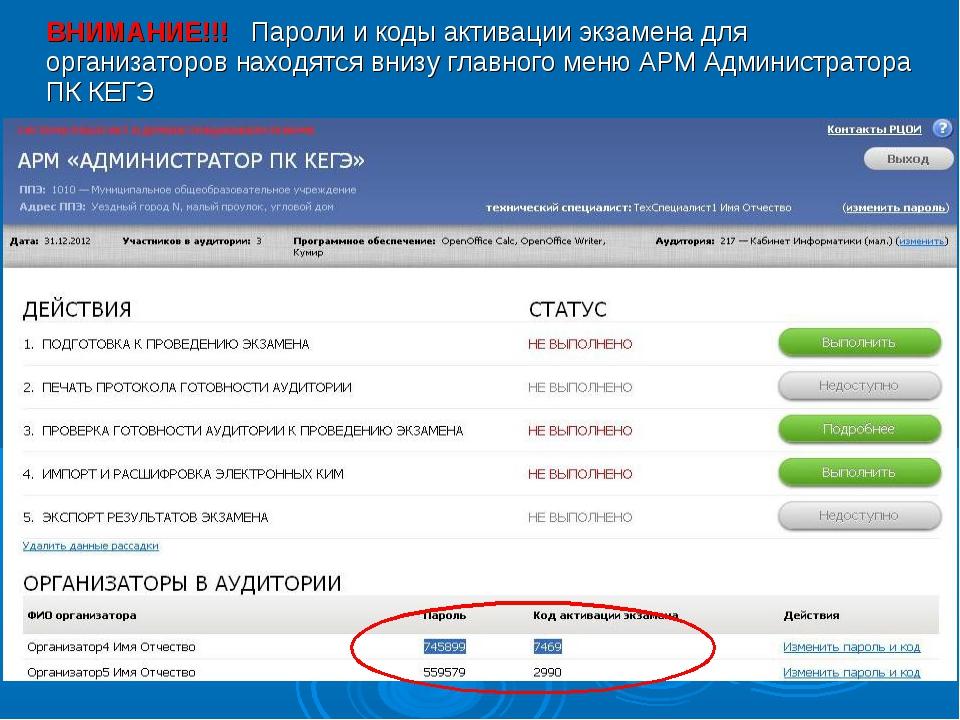 ВНИМАНИЕ!!! Пароли и коды активации экзамена для организаторов находятся вни...