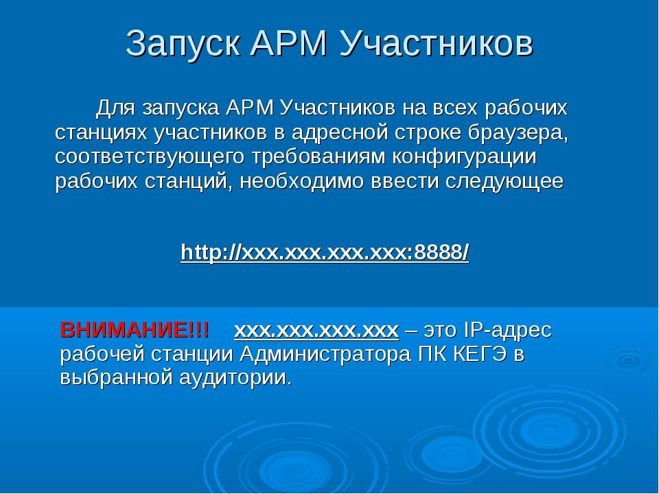 Для запуска АРМ Участников на всех рабочих станциях участников в адресной с...