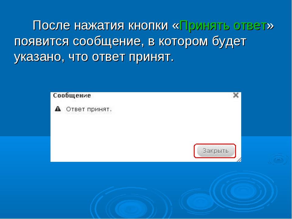 После нажатия кнопки «Принять ответ» появится сообщение, в котором будет ук...